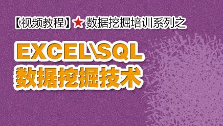 SQL数据挖掘文本挖掘篇(高级班)