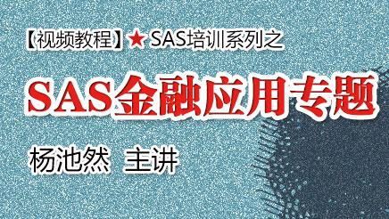 SAS金融数量案例解析(高级班)