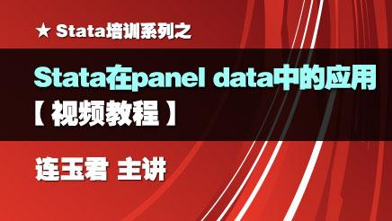 Panel Data专题A(初级班)