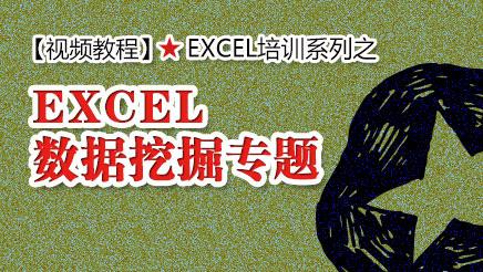 Excel2007 数据挖掘专题(高级班)