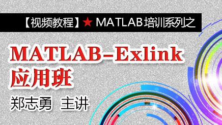 matlab-exlink-excel交互应用(初级班)