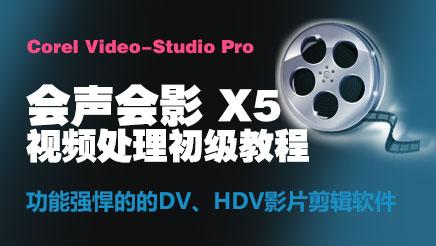 会声会影 X5视频处理(初级班)