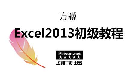 Excel2013教程(初级班)