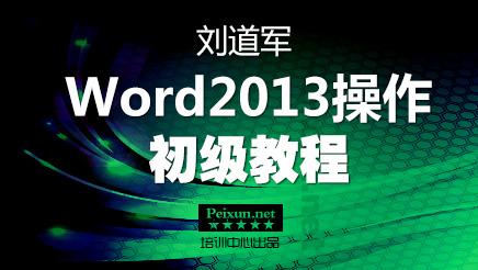 Word2013操作(初级班)