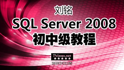 SQL Server 2008数据与数据库管理(初级班)
