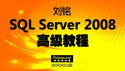 SQL Server 2008 高级教程
