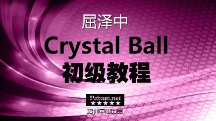 一看就会的Crystal Ball初级教程