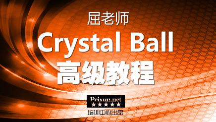 Crystal Ball模型分析及变量预测(高级班)