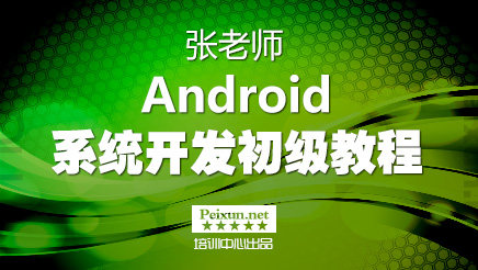 Android系统开发(初级班)