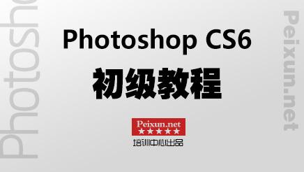 Photoshop初级教程