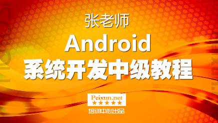 Android系统开发中级教程