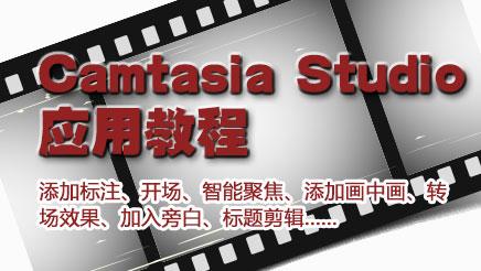 一学就会的Camtasia Studio应用教程