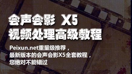 会声会影 X5视频处理(高级班)