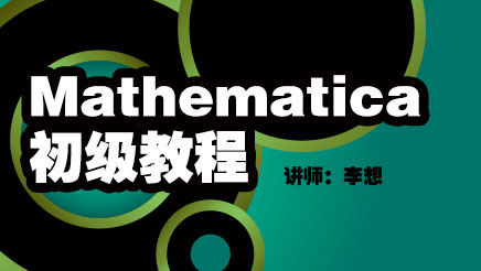 Mathematica初级教程