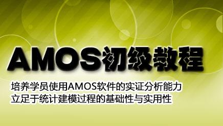 AMOS初级教程