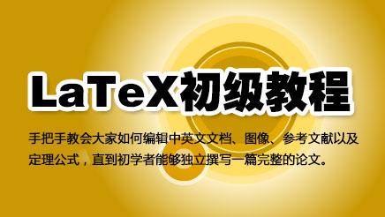 LaTeX初级教程