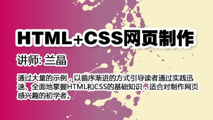 HTML+CSS网页制作