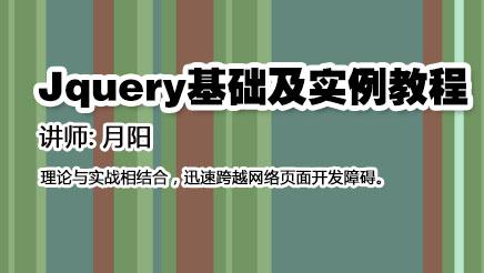 Jquery基础及实例教程