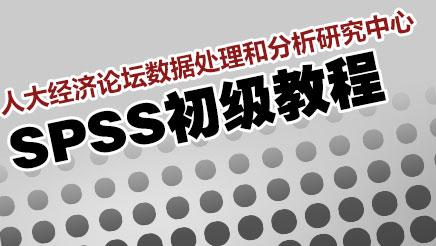 SPSS数据统计分析视频课程