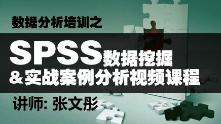 张文彤SPSS数据挖掘与实战案例分析(高级班)