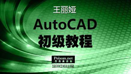 计算机辅助设计AutoCAD初级教程