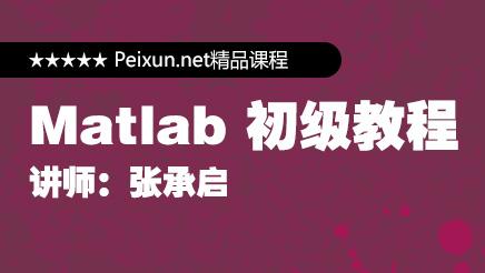 Matlab初级教程