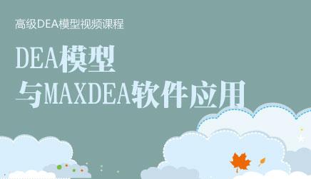 DEA模型与MAXDEA软件应用(初级班)
