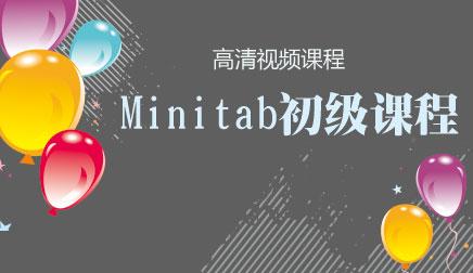 Minitab初级应用课程