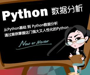 学以致用Python应用教程(初级班)