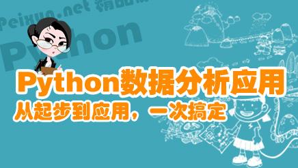 学以致用Python应用教程(高级班)