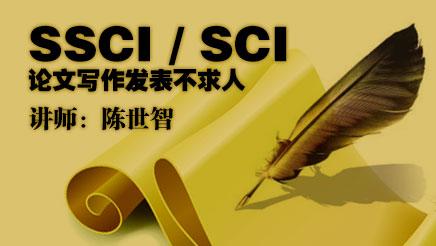SSCI/SCI论文写作发表不求人——3天视频