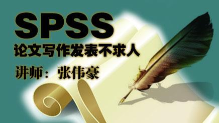SPSS应用与论文分析不求人视频班