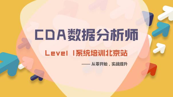 CDA数据分析师Level I 试听视频
