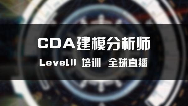 CDA Level II 建模分析师试听视频