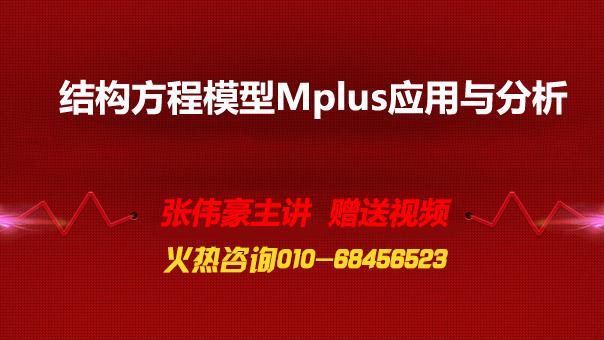 Mplus操作环境与模型建立——3天视频班