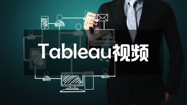 Tableau数据可视化视频
