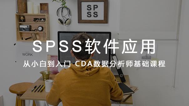 CDA:SPSS软件及应用