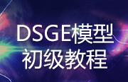 DSGE模型初级教程