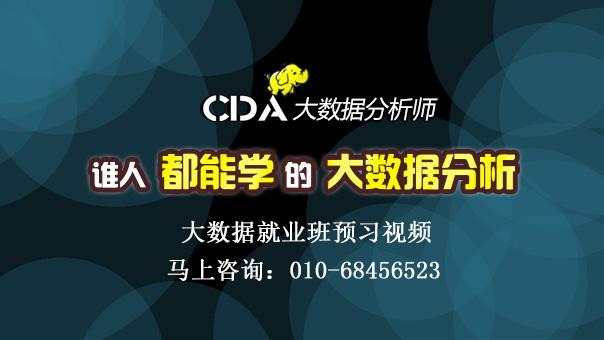 CDA大数据就业班预习视频