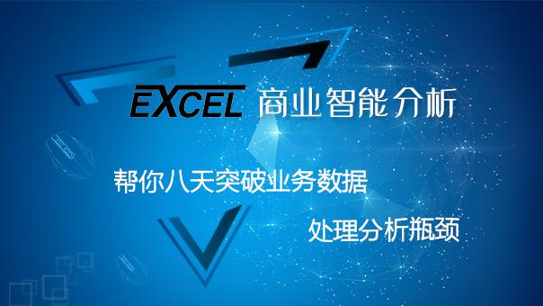 【Excel商业智能分析】二期
