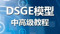 DSGE模型中高级教程