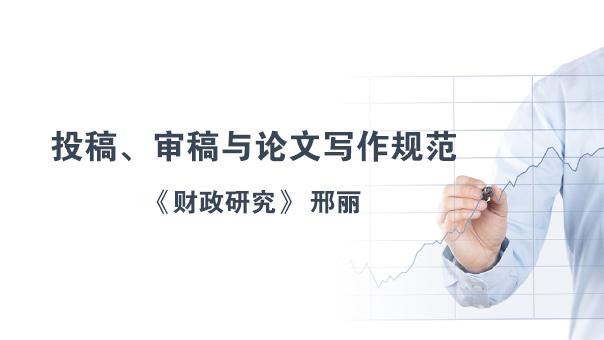 CSSCI期刊《财政研究》副主编邢丽直播分享:投稿、审稿与论文写作