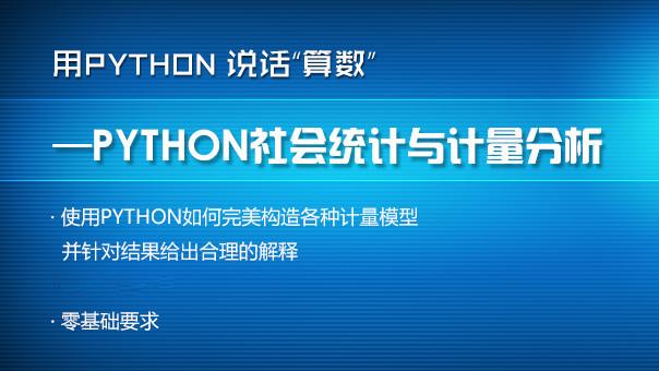 Python计量