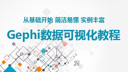 Gephi数据可视化教程
