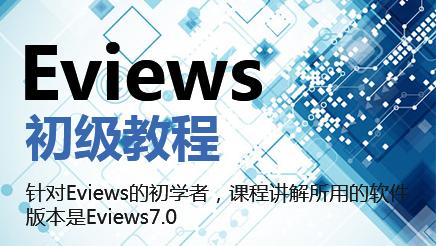 Eviews初级教程