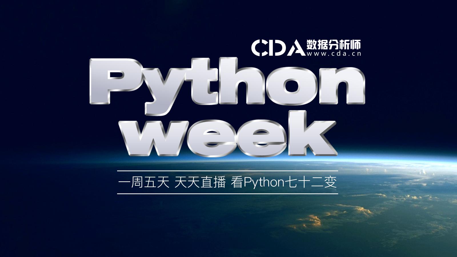 Python week之 Python 基础