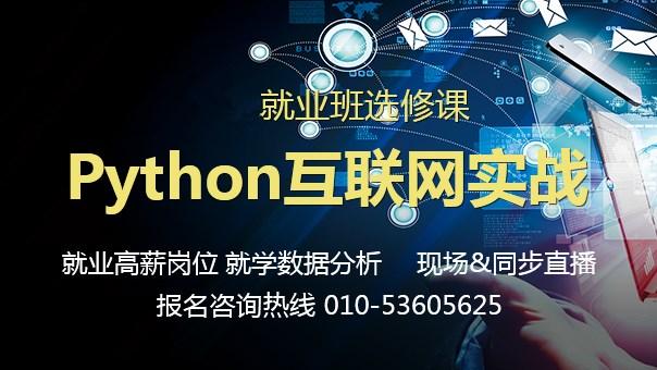 CDA就业班Python选修课视频(第六期)