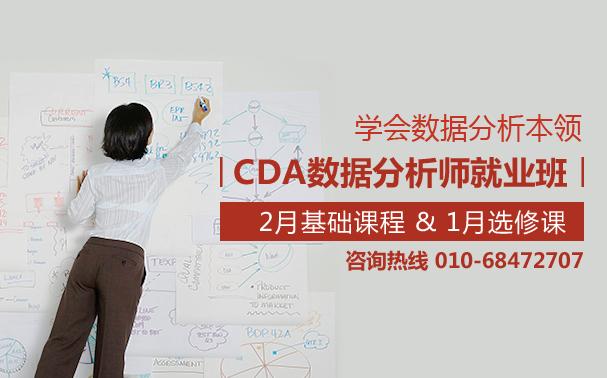 CDA数据分析就业班第八期视频