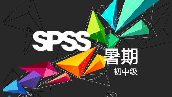 2016SPSS暑期特训基础班