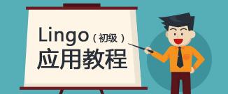 Lingo初级应用教程
